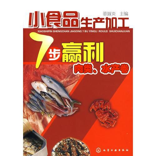 小食品生产加工7步赢利--肉类、水产卷