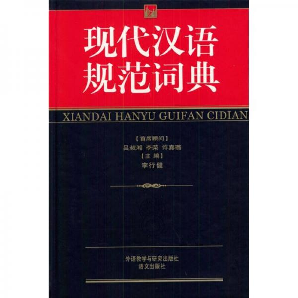 Modern Chinese Standard Dictionary