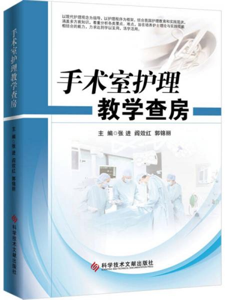 Operating room nursing teaching rounds
