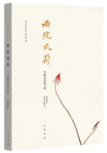 曲院风荷 中国艺术论十讲·第四版·彩色典藏本