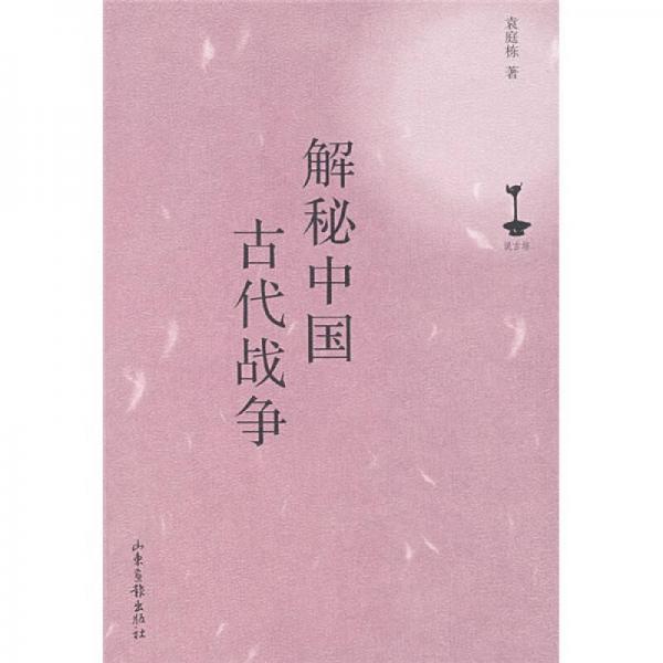解秘中国古代战争