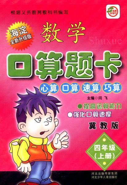 小学生数学口算题卡:四年级上册(冀教版 海淀全新升级版)