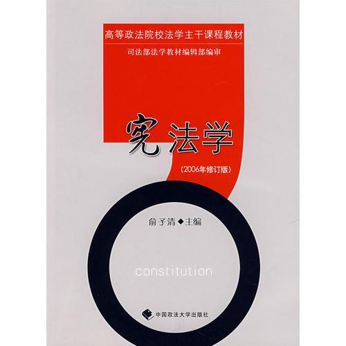 宪法学(2006年修订版)