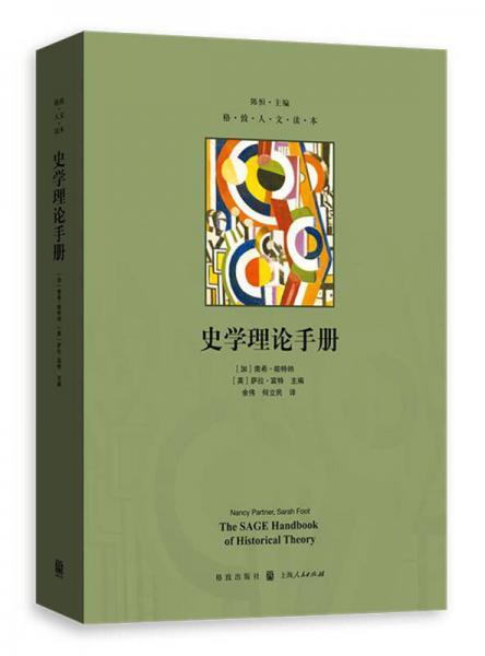 史学理论手册