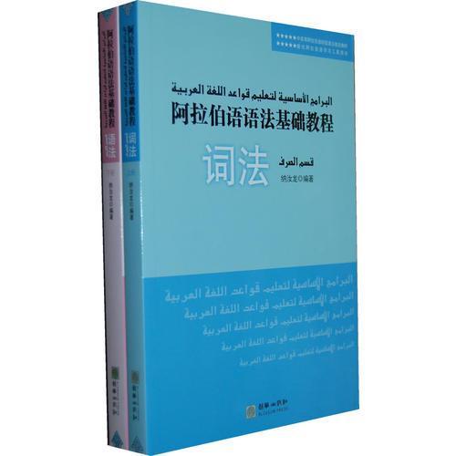 阿拉伯语语法基础教程(词法+语法)(全二册)