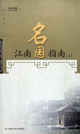 江南名园指南(上)