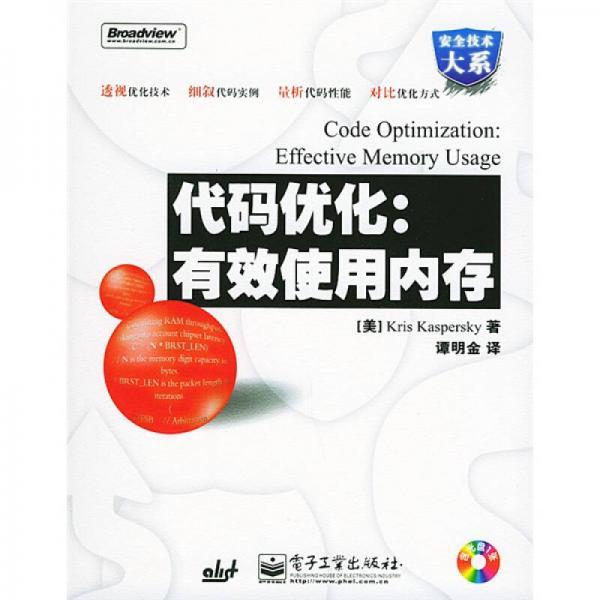 软件加密原理与应用
