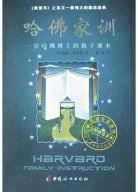 Harvard Family Motto