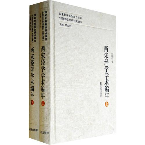 Annals of Classics in Song Dynasty (Volume 5 of Chinese Classics in Classics) (two volumes)