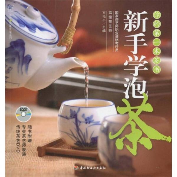 新手学泡茶