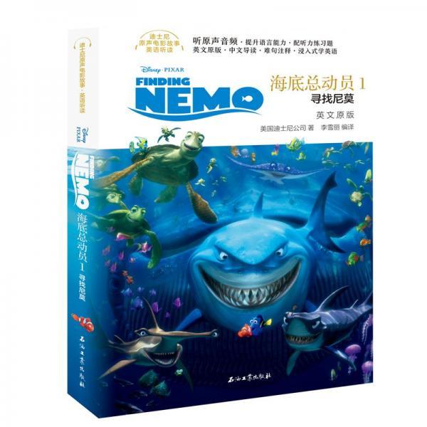 迪士尼原生电影故事英语听读海底总动员1:寻找尼莫(英文原版)