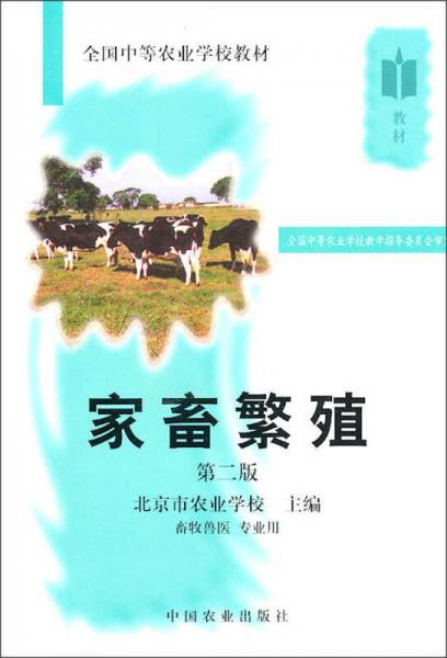 全国中等农业学校教材:畜牧兽医专业用:家畜繁殖