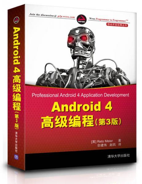 Android 4高级编程(第3版)