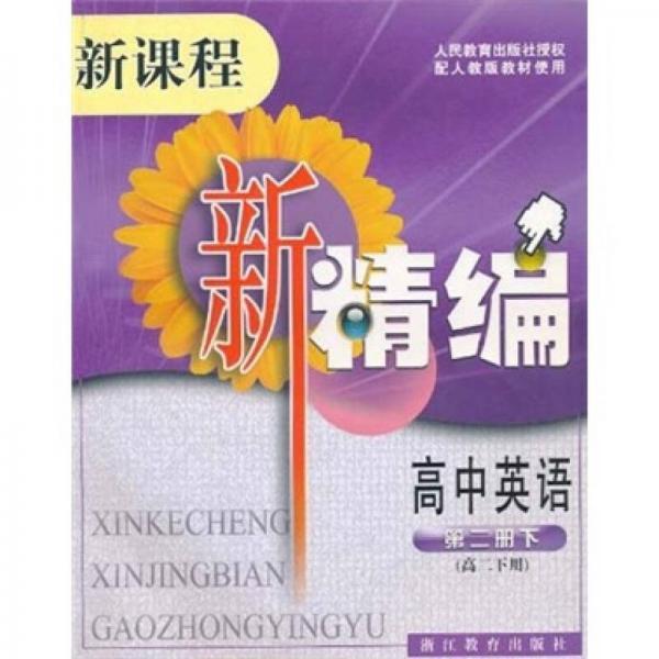 新课程新精编:高中英语(第2册下)(高2下册)(配人教版教材使用)