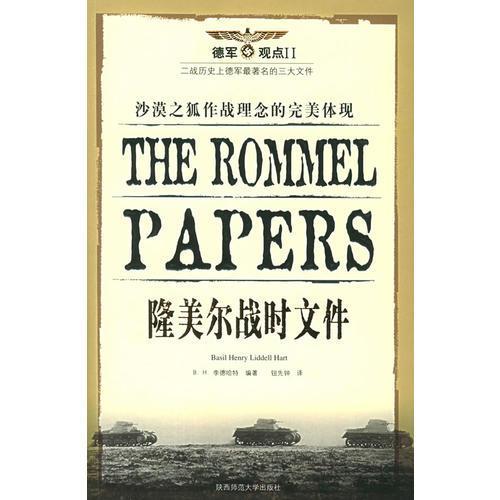 Rommel wartime documents