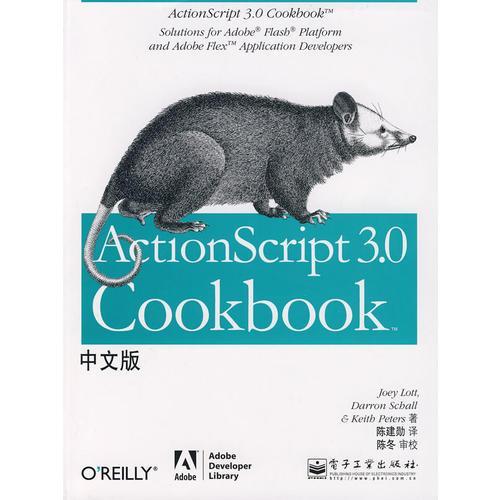 ActionScript 3.0 Cookbook中文版