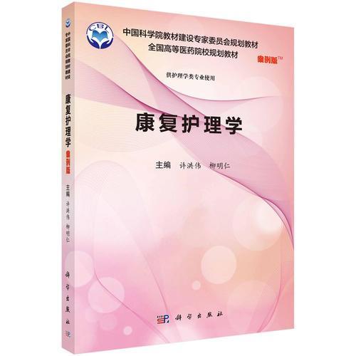 Rehabilitation Nursing (Case Edition)