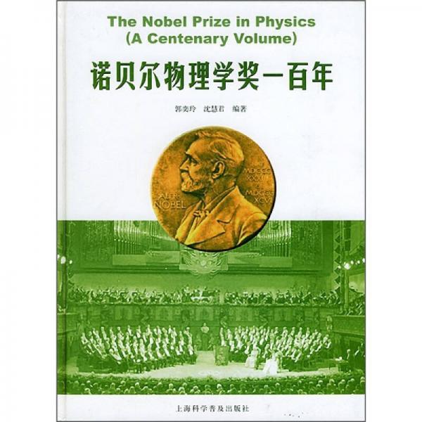 诺贝尔物理学奖一百年