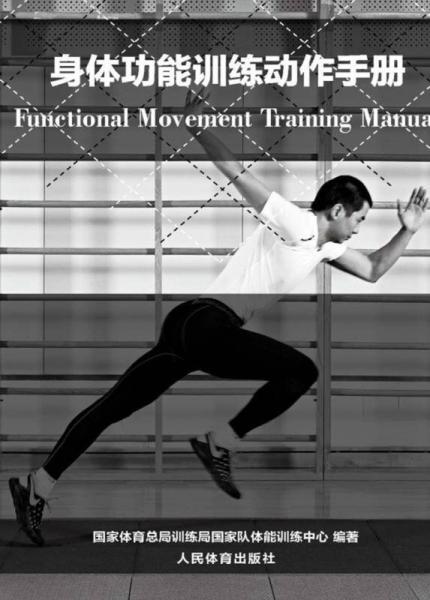 身体功能训练动作手册