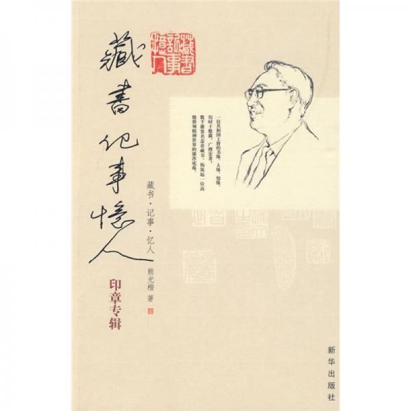 藏书·记事·忆人:印章专辑