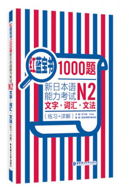 红蓝宝书1000题·新日本语能力考试N2文字·词汇·文法(练习+详解)