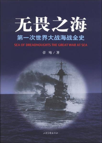 無畏之海:第一次世界大戰海戰全史