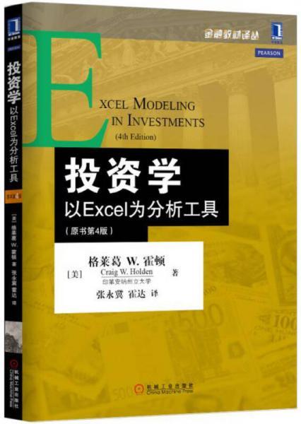 投资学:以Excel为分析工具(原书第4版)