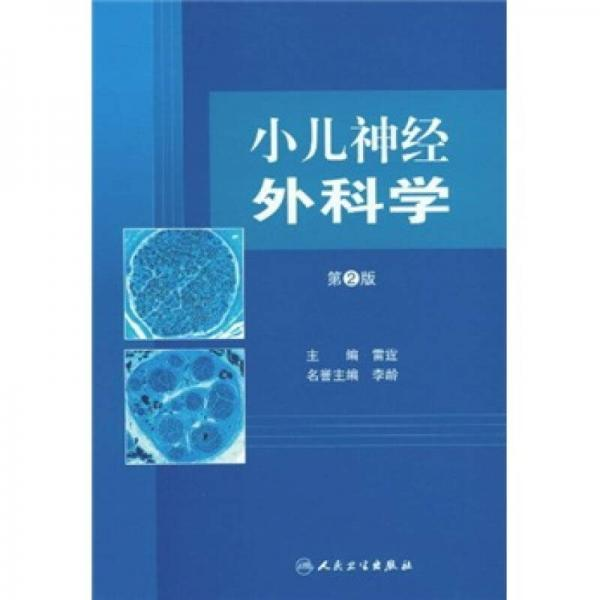 小儿神经外科学(第2版)
