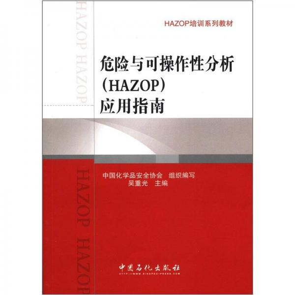 HAZOP培训系列教材:危险与可操作性分析(HAZOP)应用指南