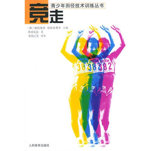 竞走——青少年田径技术训练丛书