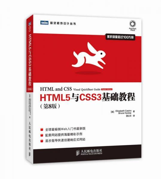 HTML5涓�CSS3�虹���绋�锛�绗�8��锛�