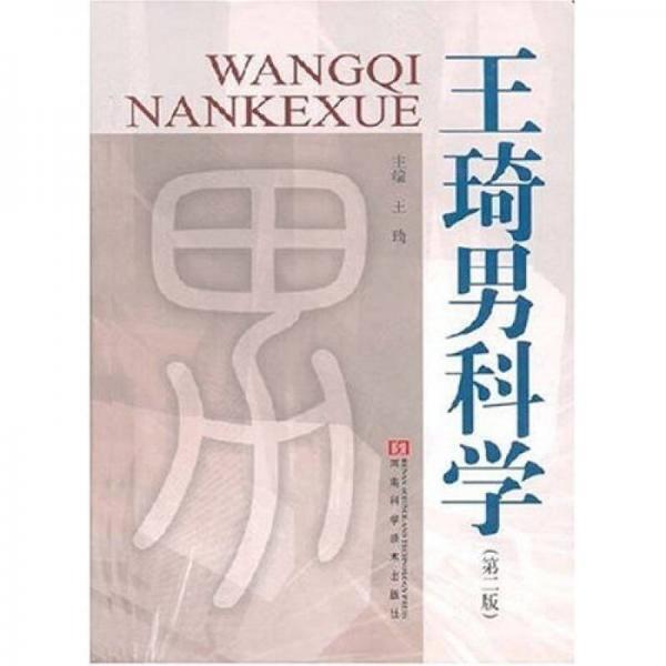 王琦男科学 (第2版)