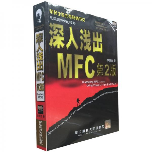 MFC (Second Edition)
