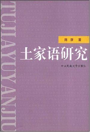 Tujia Studies