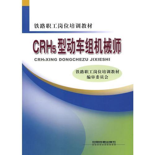 CRH5型动车组机械师