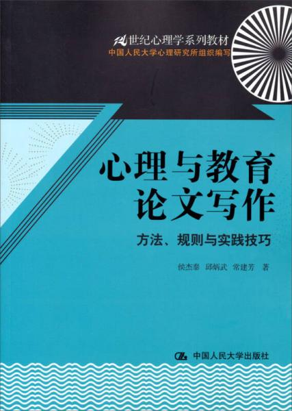 心理与教育论文写作:方法、规则与实践技巧/21世纪心理学系列教材