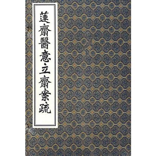 莲斋医意立斋案疏(线装 全四册)