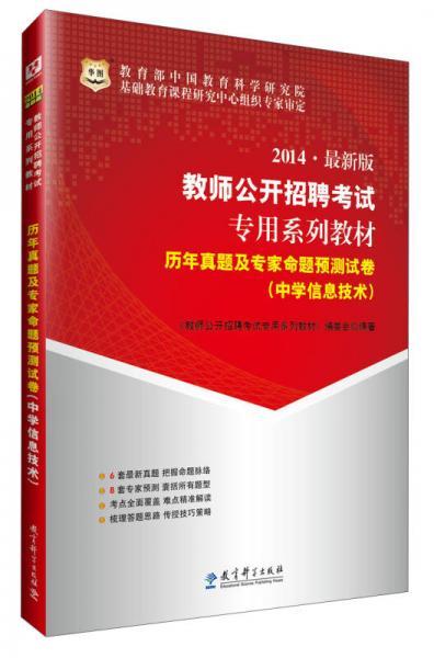 华图·教师公开招聘考试专用系列教材:历年真题及专家命题预测试卷·中学信息技术·(2014最新版)