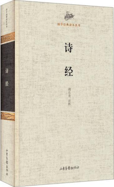 国学经典读本丛书:诗经