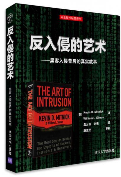 反入侵的艺术——黑客入侵背后的真实故事