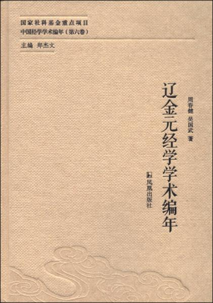 Liao, Jin and Yuan Classics Academic Chronology
