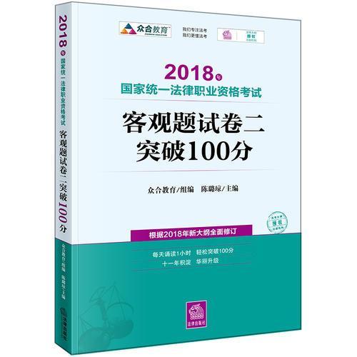 司法考试2018 2018年国家统一法律职业资格考试客观题试卷二突破100分