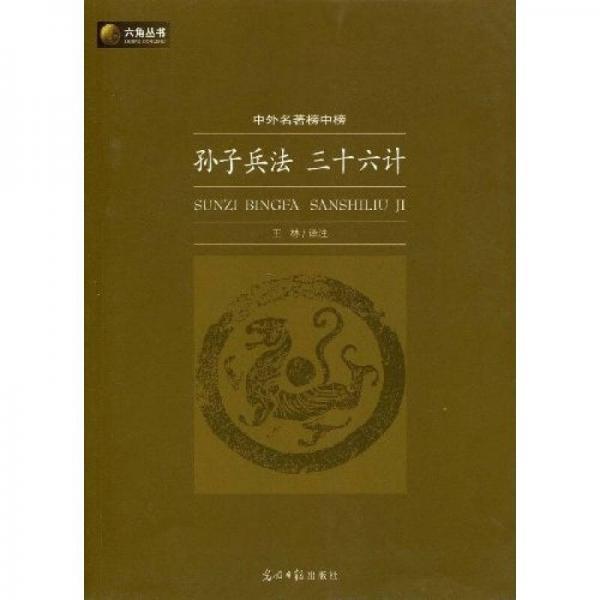 六角丛书·中外名着榜中榜:孙子兵法 三十六计