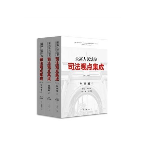 最高人民法院司法观点集成(第2版)刑事卷