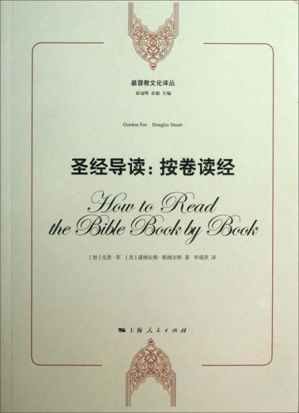 基督教文化译丛·圣经导读:按卷读经