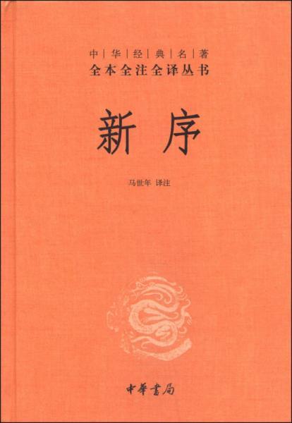 中华经典名着全本全注全译丛书:新序(精)