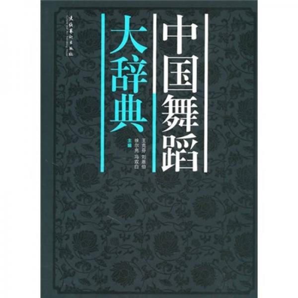 中国舞蹈大辞典
