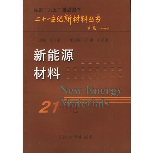 新能源材料——二十一世纪新材料丛书