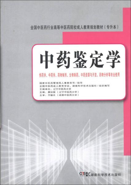 Textbooks for adult education planning in higher education institutions of Chinese medicine in the country's traditional Chinese medicine industry: Chinese medicine appraisal (upgrading)