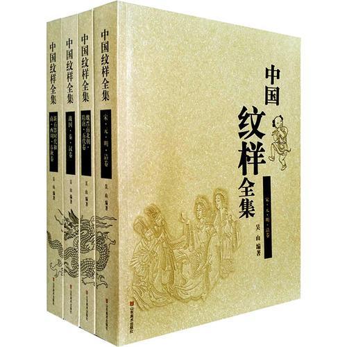 中国纹样全集